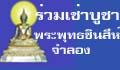 เชิญผู้มีจิตศรัทธาเช่าบูชา พระพุทธชินสีห์จำลอง